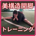 美構造開脚トレーニング