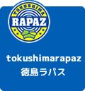 徳島rapaz